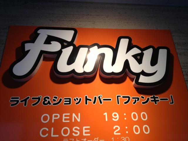 祝  FUNKY 8周年