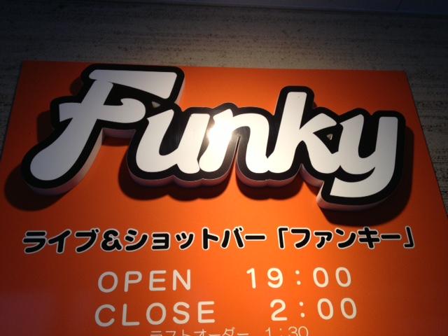 祝 FUNKY 10周年