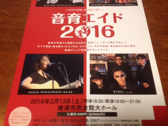 音育エイド2016